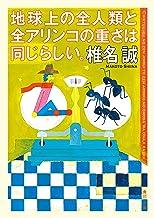 表紙: 地球上の全人類と全アリンコの重さは同じらしい。 (角川文庫)   椎名 誠