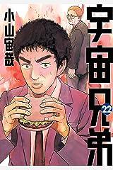 宇宙兄弟(22) (モーニングコミックス) Kindle版