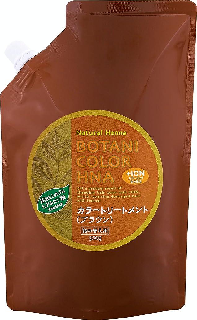 耳抽象化野菜ボタニカラートリートメント(ヘンナ入り) 詰め替え用 ブラウン 500g