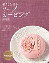 表紙: 暮らしを彩るソープカービング | 森田美穂