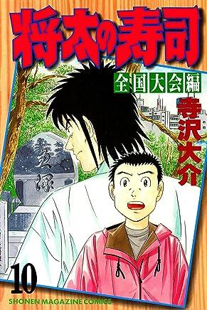 将太の寿司 全国大会編(10) (週刊少年マガジンコミックス)