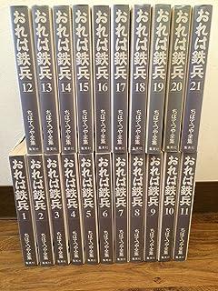 おれは鉄兵 全21巻完結 (ちばてつや全集) [マーケットプレイス コミックセット]...