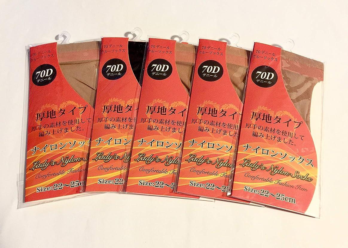 大使館花嫁監督するソックス レディース 70デニール ショート ストッキング 22-25cm 5足組