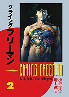 Crying Freeman vol. 2