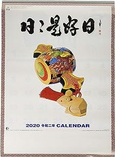 ハゴロモ 日々是好日 2020年 カレンダー 壁掛け CL-1019