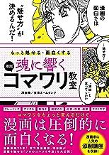 表紙: もっと魅せる・面白くする 魂に響く 漫画コマワリ教室   東京ネームタンク