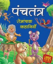 Large Print: Timeless Tale from Panchatantra