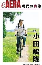表紙: 現代の肖像 小田嶋隆 eAERA | 大越裕