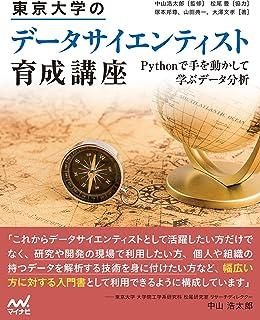 東京大学のデータサイエンティスト育成講座 ~Pythonで手を動かして学ぶデ―タ分析~