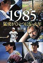 表紙: 1985 猛虎がひとつになった年 (Sports Graphic Number PLUS(スポーツ・グラフィック ナンバー プラス)) (文春e-book) | 鷲田 康