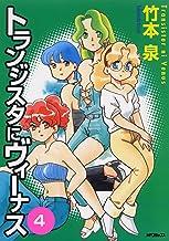 表紙: トランジスタにヴィーナス 4 (MFコミックス フラッパーシリーズ) | 竹本 泉