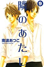 隣のあたし(9) (別冊フレンドコミックス)