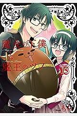 魔女の下僕と魔王のツノ 13巻 (デジタル版ガンガンコミックス) Kindle版