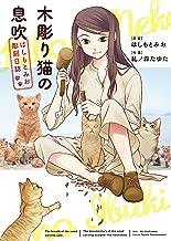 表紙: 木彫り猫の息吹 ~はしもとみお彫刻日誌~(1) (ねこぱんちコミックス) | はしもとみお