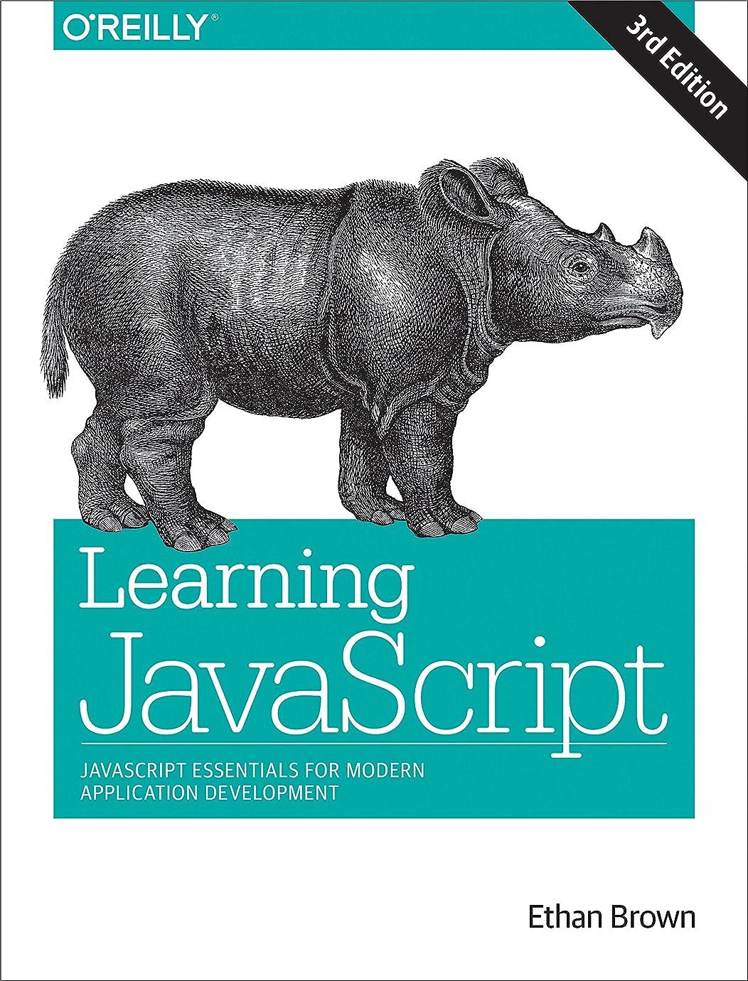 日光擁する傷つけるLearning JavaScript: JavaScript Essentials for Modern Application Development (English Edition)