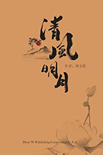 At Leisure (Chinese Edition)