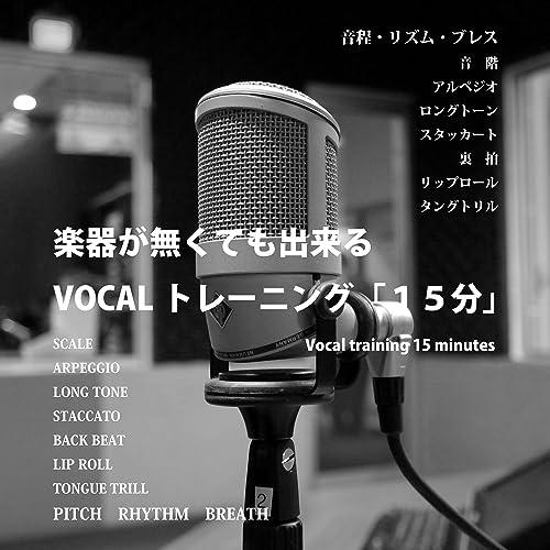楽器が無くても出来る VOCALトレーニング「15分」