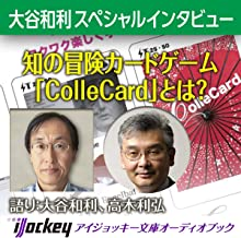 知の冒険カードゲームColleCardとは?: 大谷和利スペシャルインタビュー