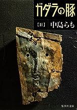 表紙: ガダラの豚 II (集英社文庫)   中島らも