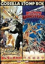 Godzilla Stomp Box: (Godzilla vs. Megalon / Destroy All Monsters)