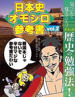 日本史オモシロ参考書vol.2~気づいたら覚えていたゾ! それが歴史の勉強法