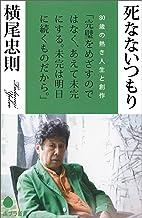 表紙: 死なないつもり (ポプラ新書) | 横尾忠則