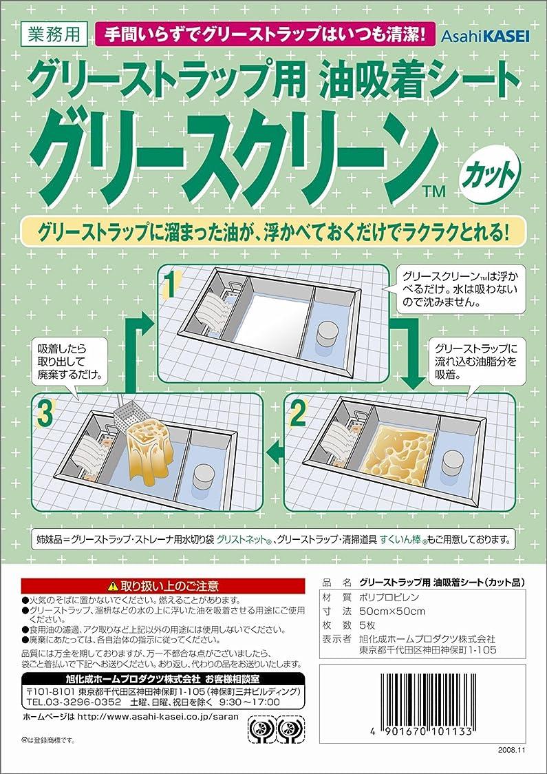 あいにくレーダープレビスサイト【業務用】グリースクリーン カット品 50cm×50cm 5枚