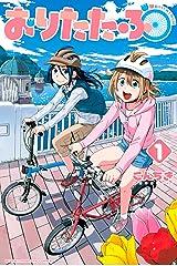 おりたたぶ(1) (週刊少年マガジンコミックス) Kindle版