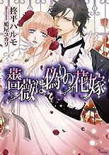 表紙: 薔薇は偽りの花嫁 (ソーニャ文庫) | 柊平ハルモ