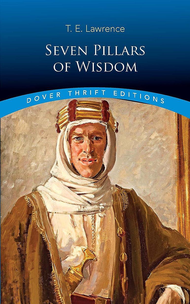 サイドボード絡まるエンティティSeven Pillars of Wisdom (Dover Thrift Editions) (English Edition)