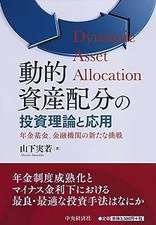 動的資産配分の投資理論と応用