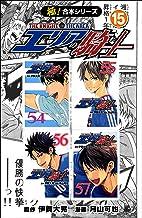 表紙: 【極!合本シリーズ】 エリアの騎士15巻 | 伊賀大晃