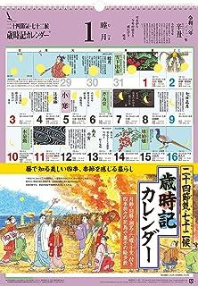 【2021年版・壁掛】シーガル 歳時記カレンダー B3判
