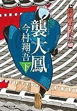 表紙: 襲大鳳(下)――羽州ぼろ鳶組 (祥伝社文庫) | 今村翔吾