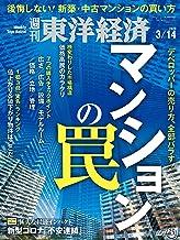表紙: 週刊東洋経済 2020年3/14号 [雑誌] | 週刊東洋経済編集部