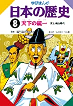 表紙: 日本の歴史8 天下の統一 安土・桃山時代 | ムロタニ ツネ象