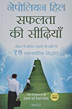 The Essence of Law of Success (Hindi)