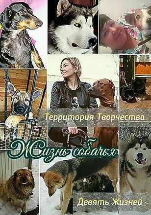 Жизнь собачья: Девять Жизней (Russian Edition)