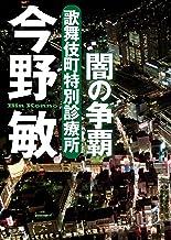 表紙: 歌舞伎町特別診療所 闇の争覇 (徳間文庫) | 今野敏