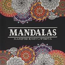 Mandalas 大人の塗り絵 (花々のマンダラぬりえ): 塗り絵 大人 ストレス解消とリラクゼーションのための。100ページ。| ぬりえページをリラックス| 抗ストレス