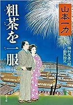 表紙: 粗茶を一服 損料屋喜八郎始末控え (文春文庫) | 山本一力
