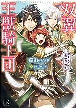 表紙: 双翼の王獣騎士団: 1 狼王子と氷の貴公子 (一迅社文庫アイリス) | ミヤジマ ハル