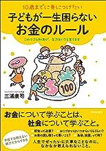 表紙: 10歳までに身につけたい子どもが一生困らないお金のルール | 三浦 康司