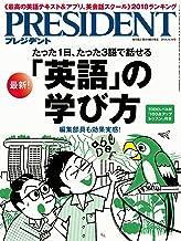 表紙: PRESIDENT (プレジデント) 2018年 4/16号 [雑誌]   PRESIDENT 編集部