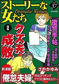 ストーリーな女たち Vol.37 クズ夫成敗 [雑誌]