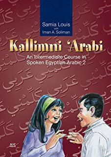 Louis, S: Kallimni 'arabi: An Intermediate Course in Spoken Egyptian Arabic
