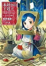 【小説2巻】本好きの下剋上~司書になるためには手段を選んでいられません~第一部「兵士の娘II」 (TOブックスラノベ)