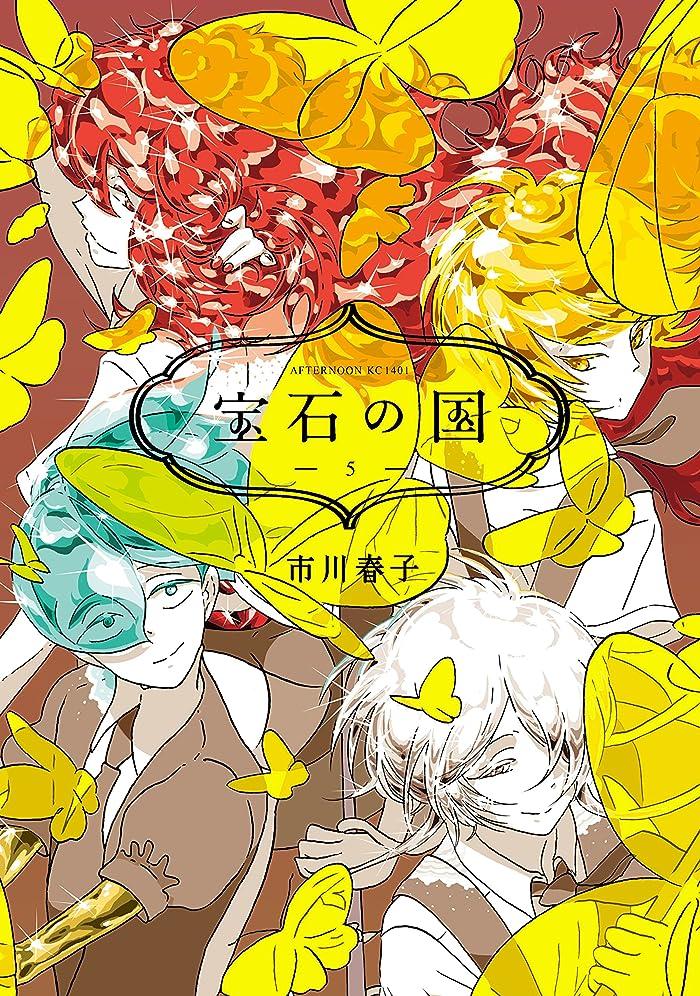 着陸振動するピービッシュ宝石の国(5) (アフタヌーンコミックス)