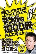 表紙: 面白い生き方をしたかったので仕方なくマンガを1000冊読んで考えた →そしたら人生観変わった   堀江 貴文