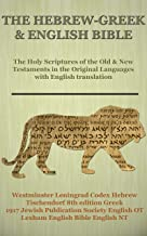 The Hebrew-Greek & English Bible: Holy Scriptures of the Old & New Testaments in the Original Languages with English translation